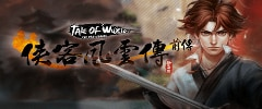 Tale of Wuxia:The Pre-Sequel Trainer