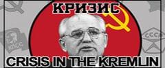 Crisis in the KremlinTrainer (12.08.2019)