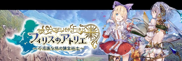Atelier Firis Message Board for PC