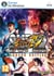 Super Street Fighter IV (Arcade Edition) Trainer